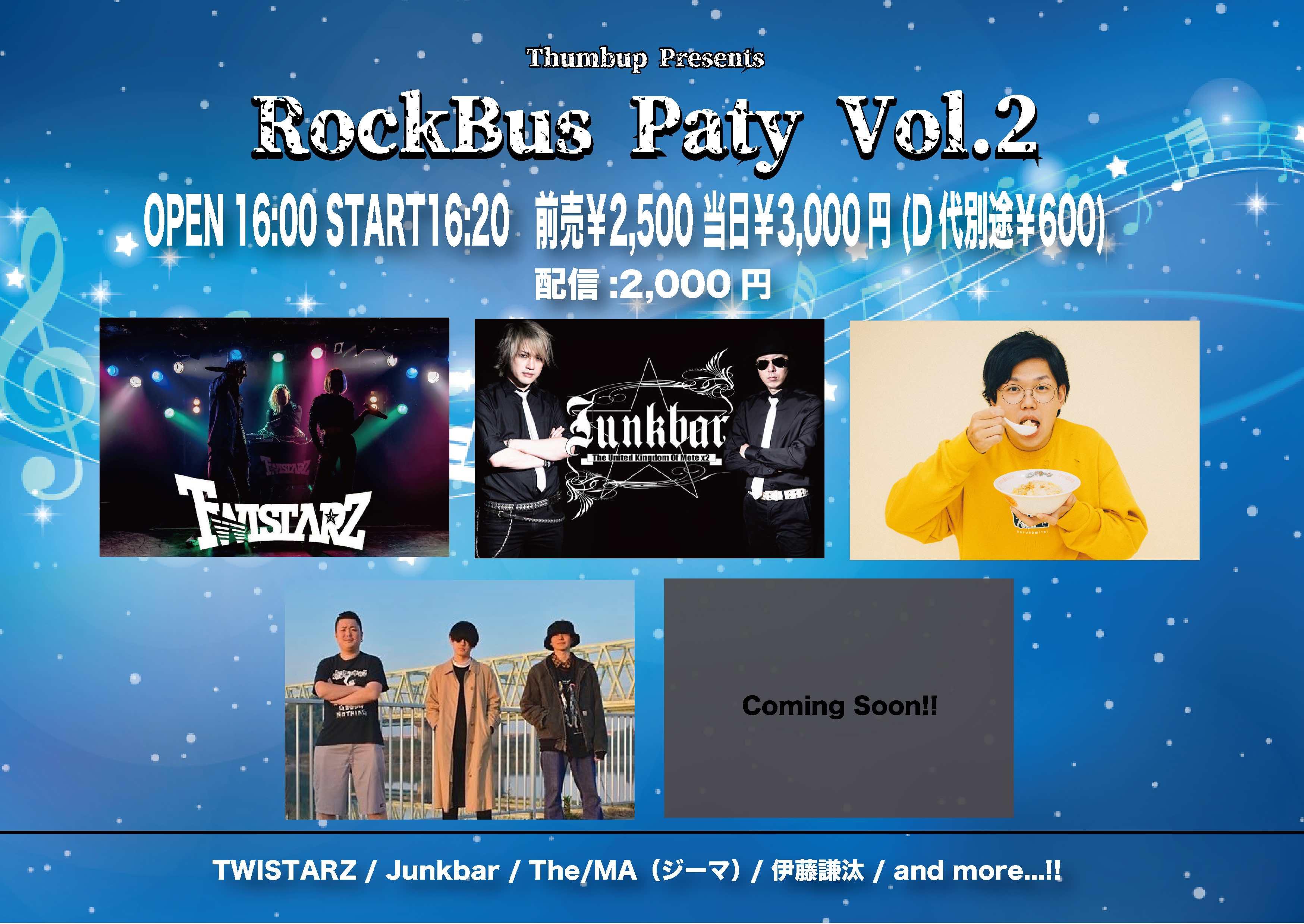 Thumbup Presents『RockBus Paty Vol.2』