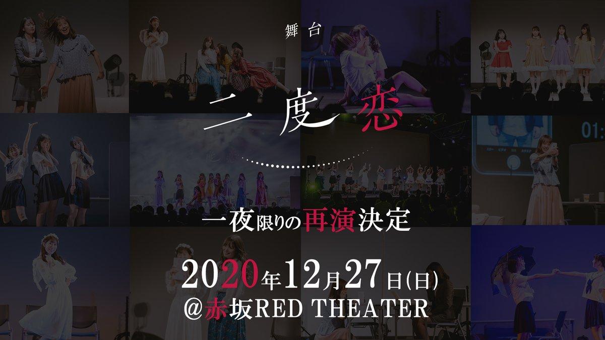 【2020/12/27:夜公演】notall主演舞台「二度恋」-再演-