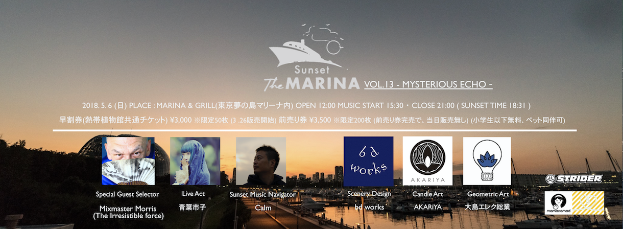 Sunset The MARINA vol.13 ~  MYSTERIOUS ECHO ~