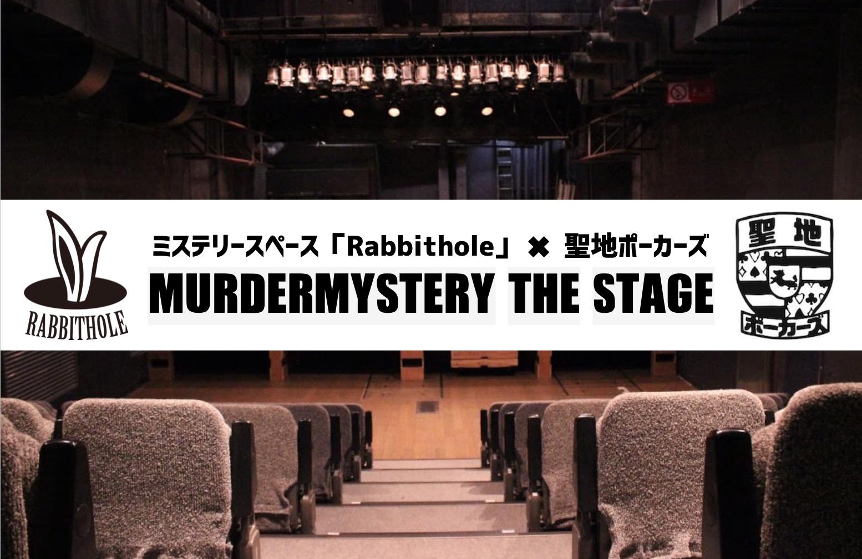 【裂き子さん】『MURDERMYSTERY THE STAGE(マーダーミステリー・ザ・ステージ)』