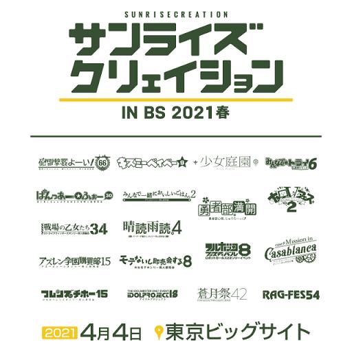サンライズクリエイションinBS2021春 一般入場事前登録
