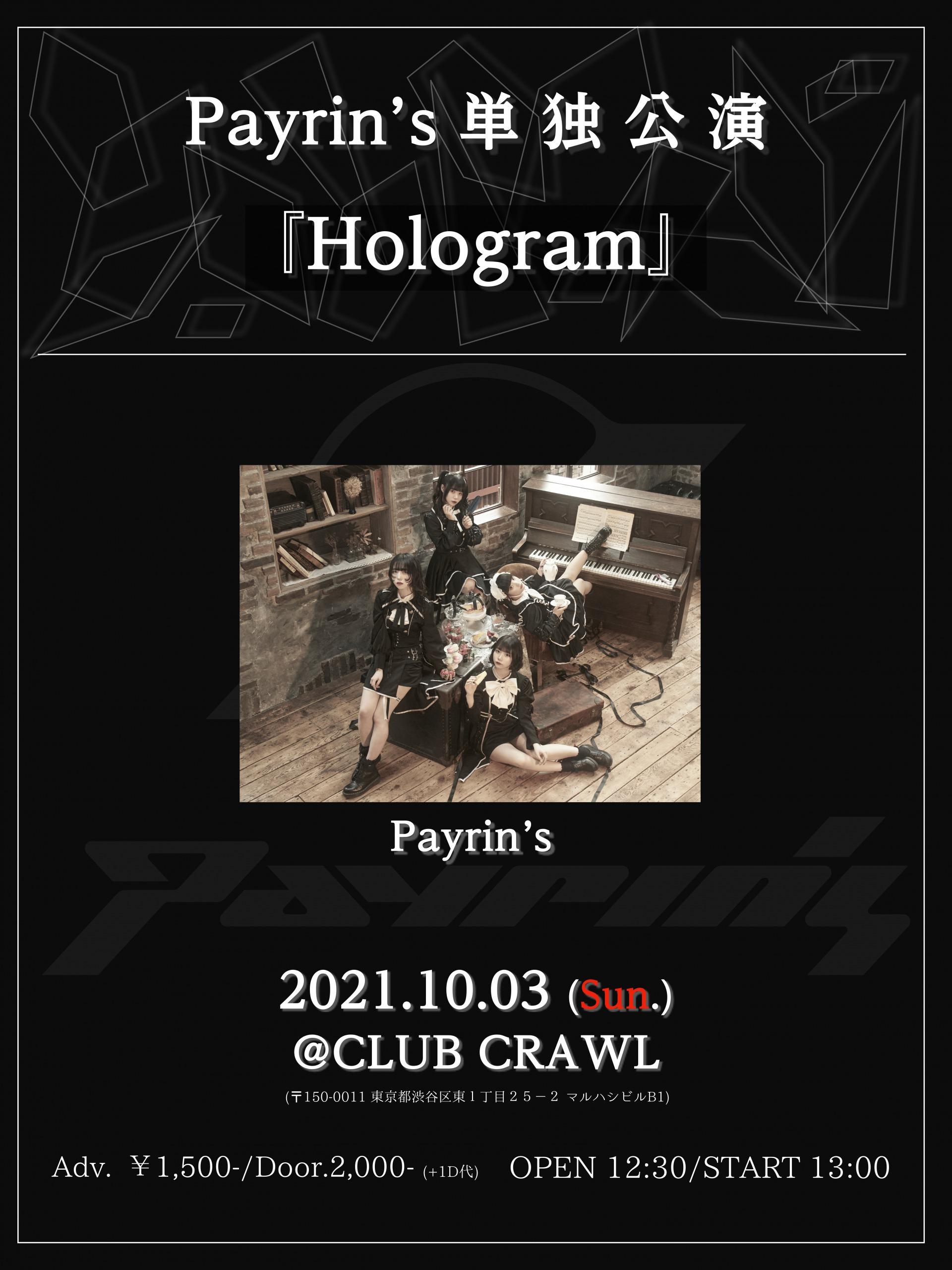 Payrin's単独公演「Hologram」