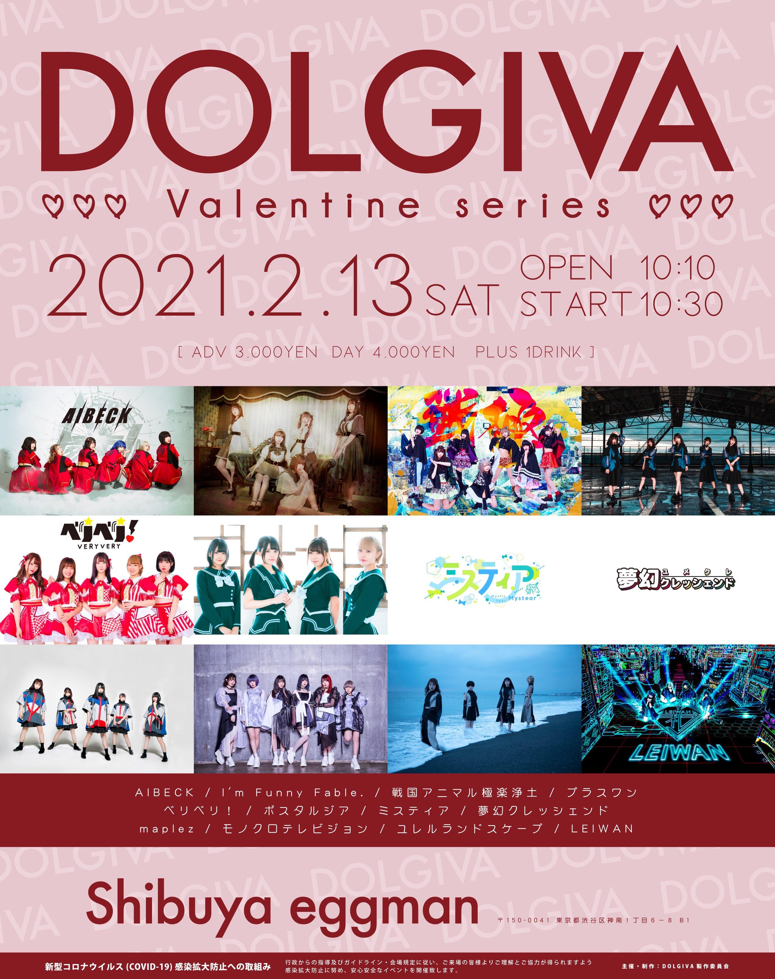 「DOLGIVA - Valentine series」
