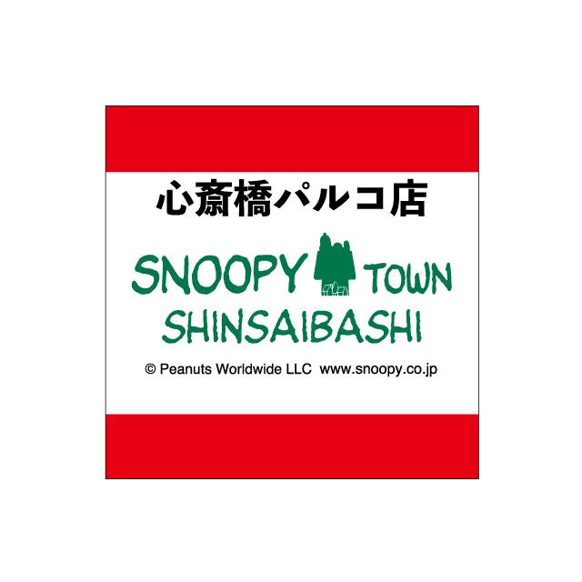 2020年11月21日(土) スヌーピータウンショップ心斎橋店先着入場チケット