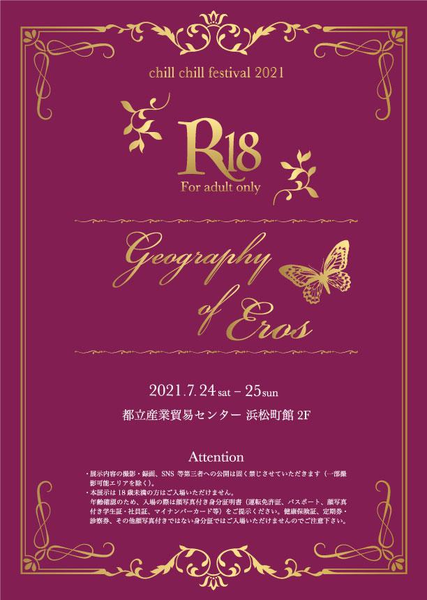 【24日(土)】R18 複製原画展「Geography of Eros」【ちるちるフェスティバル2021】