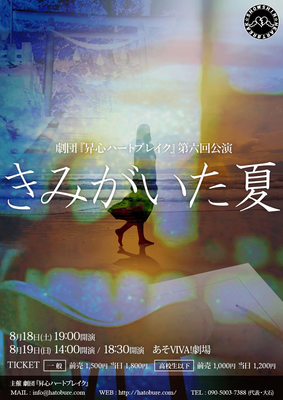 劇団『昇心ハートブレイク』第六回公演 【きみがいた夏】