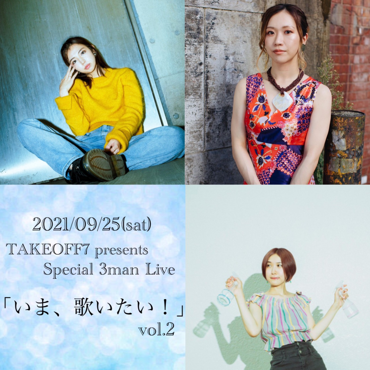 TAKEOFF7 presents Special 3man Live 「いま、歌いたい!」vol.2