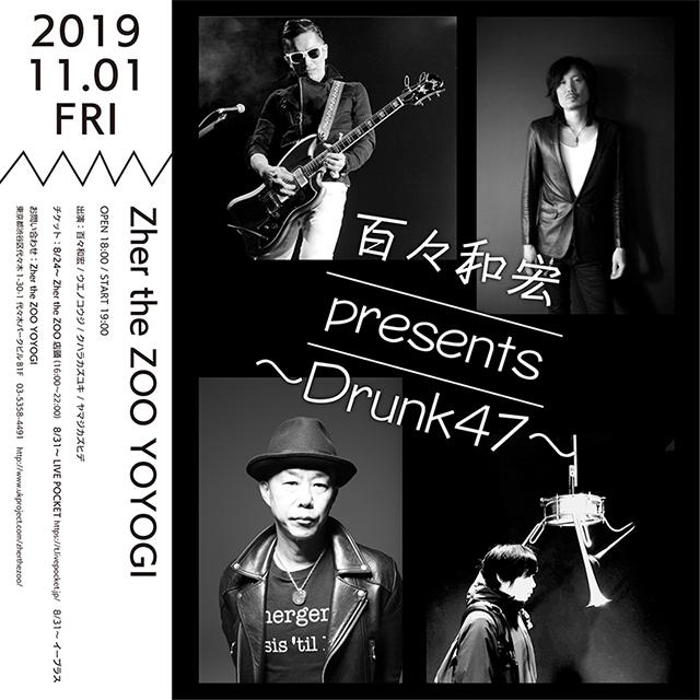"""""""百々和宏 presents ~Drunk47~"""""""