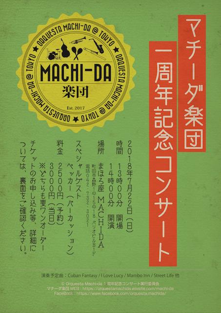 マチーダ楽団 一周年記念コンサート