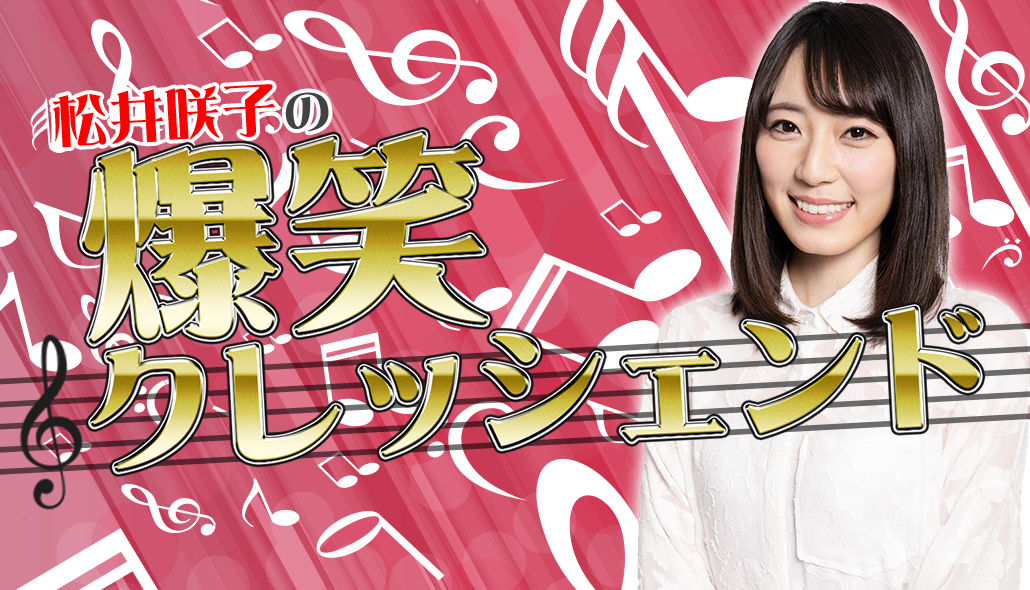 【2021年5月5日(水・祝)】松井咲子の爆笑クレッシェンド