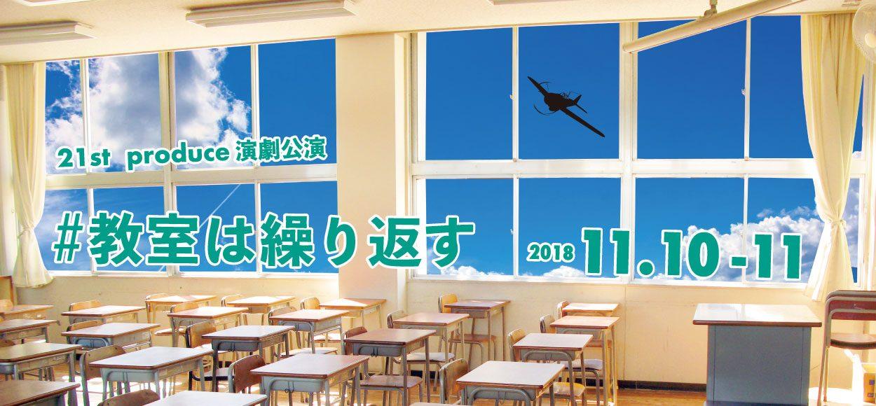 MUNA-POCKET COFFEEHOUSE 演劇公演「#教室は繰り返す」