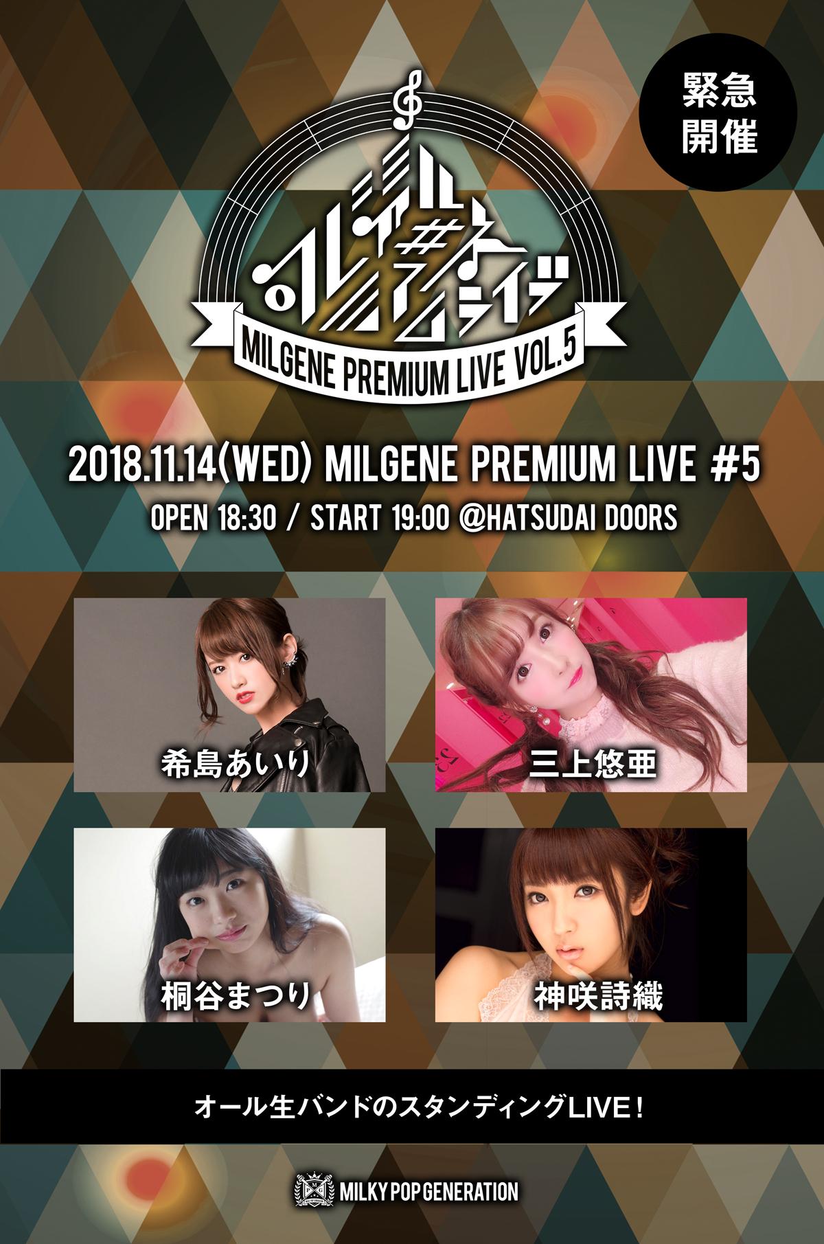 MilGene Premium Live 5(ミルジェネプレミアムライブファイブ)