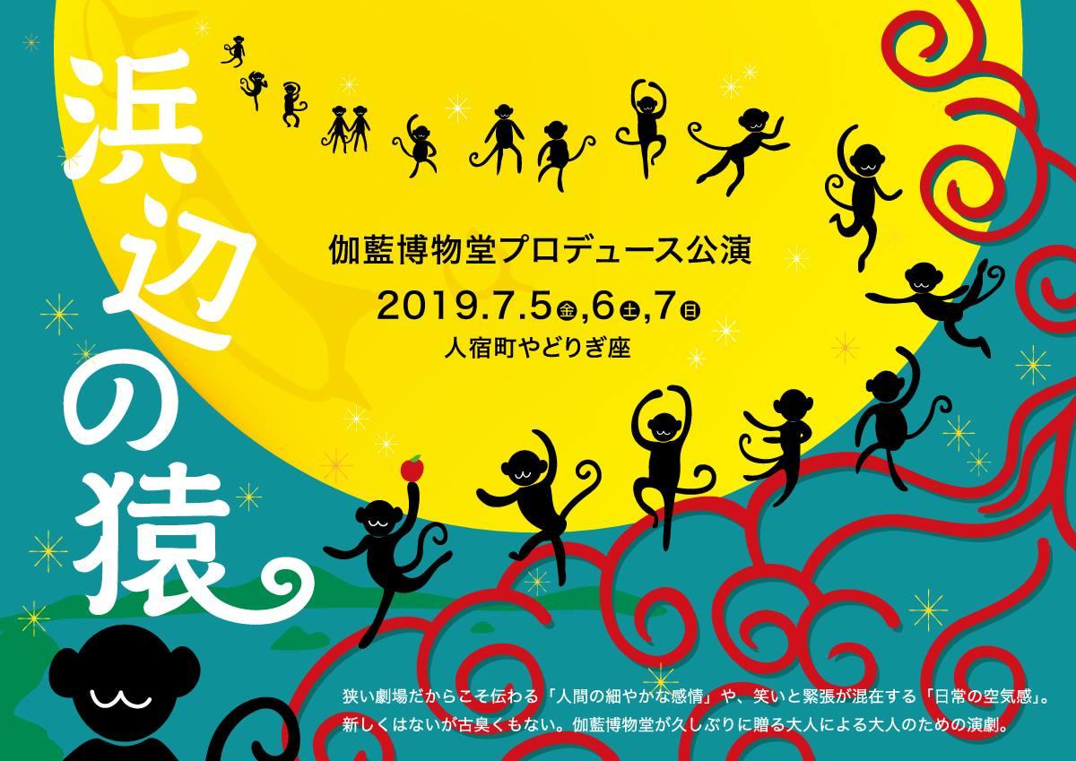 伽藍博物堂プロデュース公演「浜辺の猿」