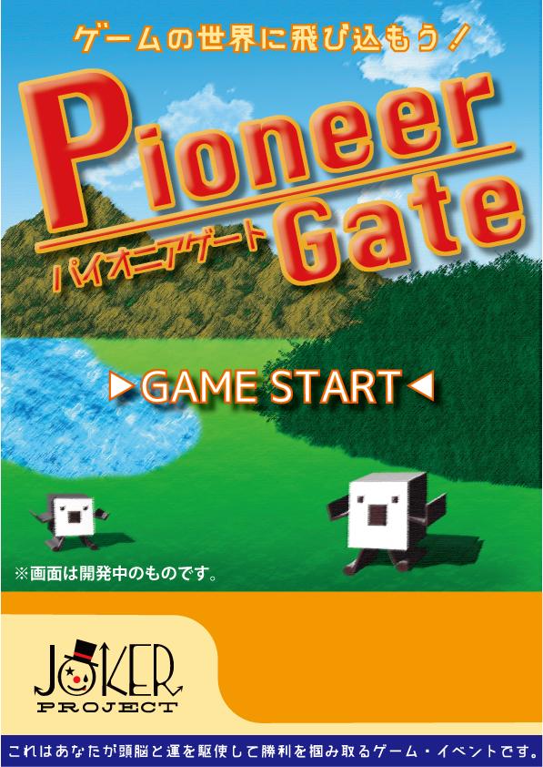 【茨城公演】PioneerGate