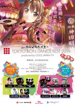 【空野青空】東京・秋葉原『神田明神納涼祭り「TOKYO BON DANCE FEST 2019」』