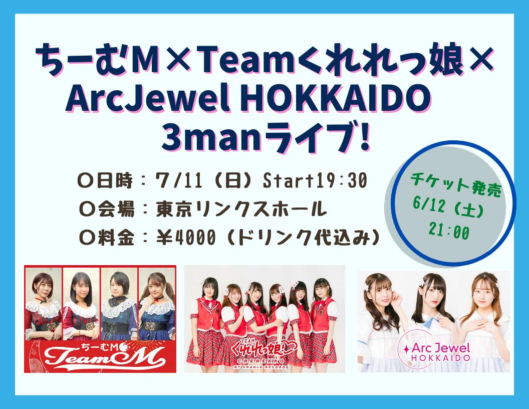 7/11(日)ちーむM×Teamくれれっ娘!×ArcJewel HOKKAIDO 3manライブ