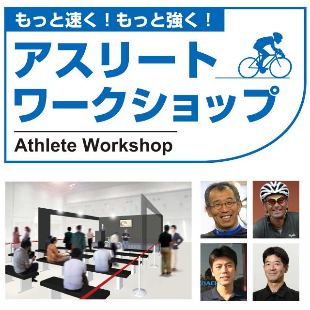 サイクルモードライド大阪2016 アスリートワークショップ