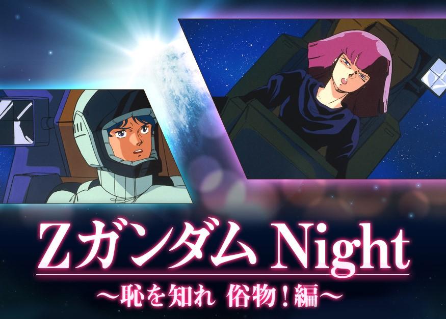 【ガンダムスクエア大阪】Zガンダム Night