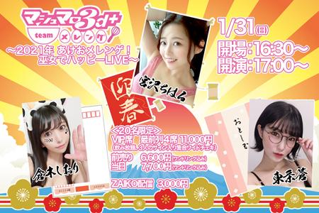 マシュマロ3d+ team メレンゲ ライブ vol.23  ~2021年 あけおメレンゲ!巫女でハッピーLIVE~