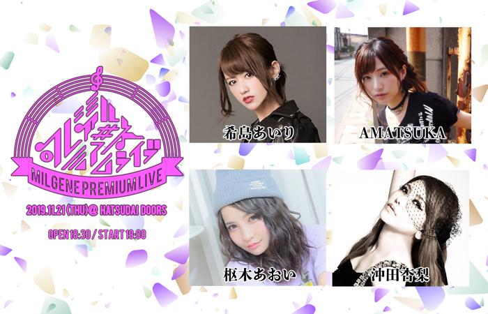 MilGene Premium Live 13(ミルジェネプレミアムライブ)