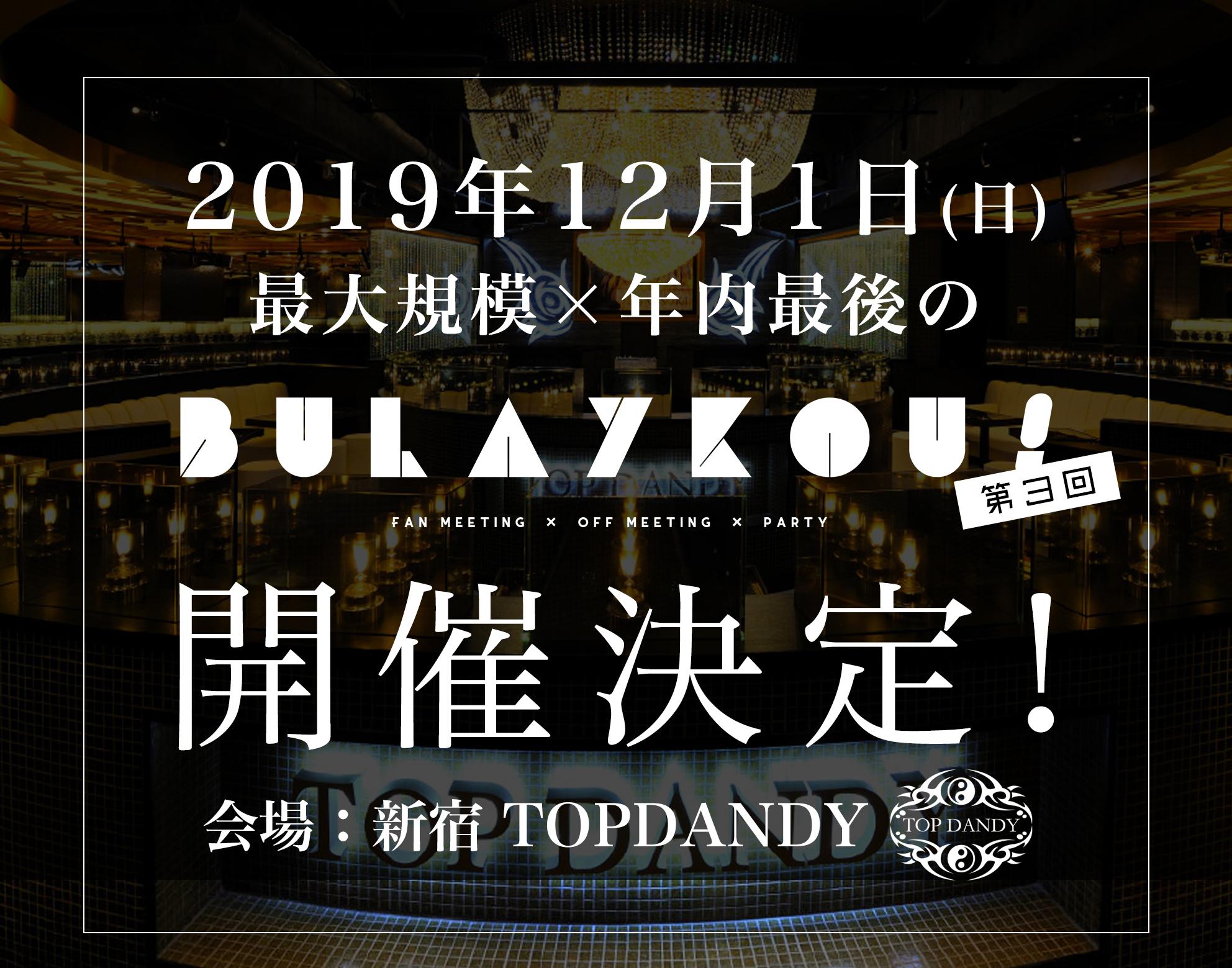 【1部】BULAYKOu! -X'mas- チケット【全年齢/アルコールなし】