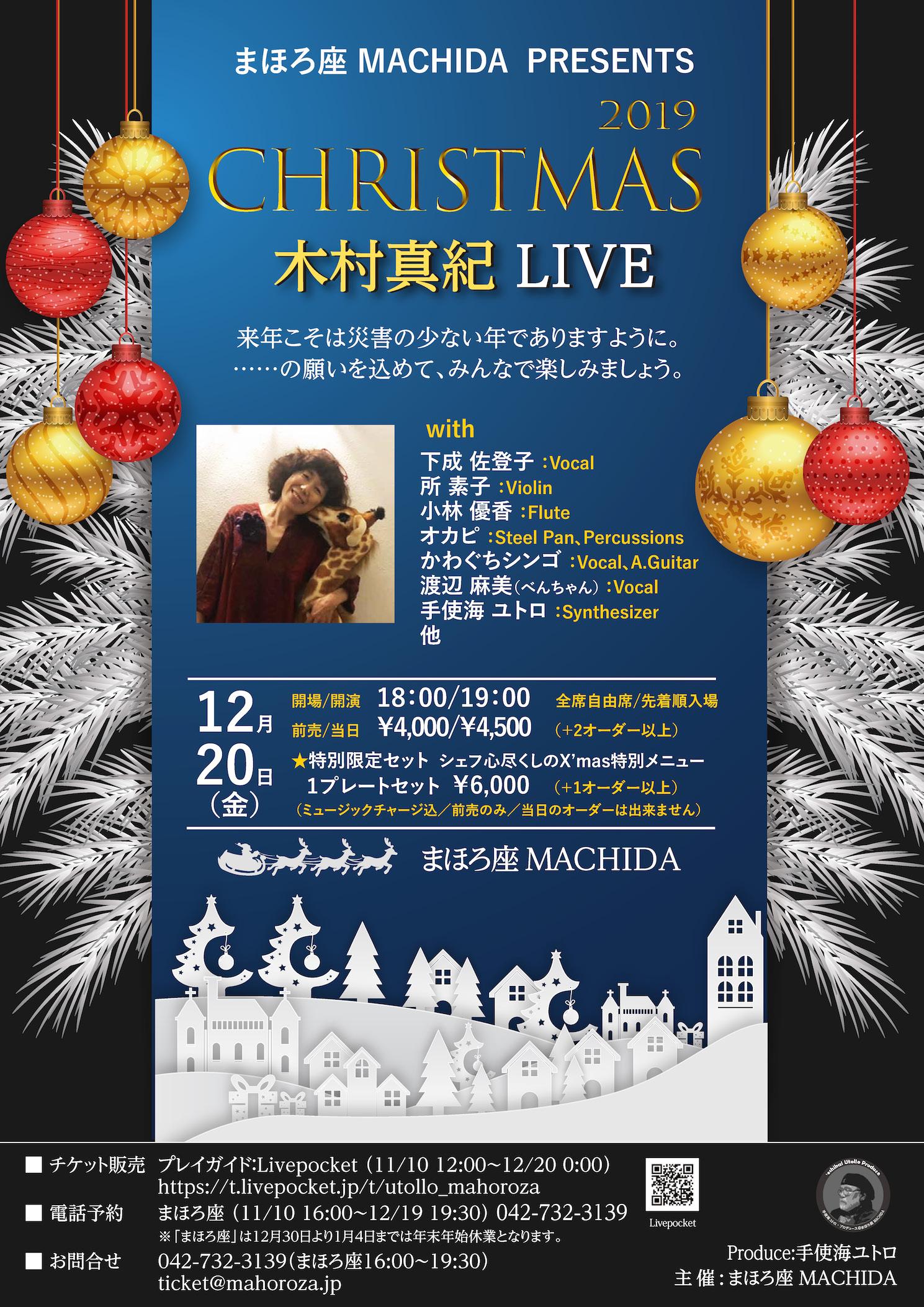 まほろ座 MACHIDA PRESENTS 「CHRISTMAS 木村真紀LIVE」