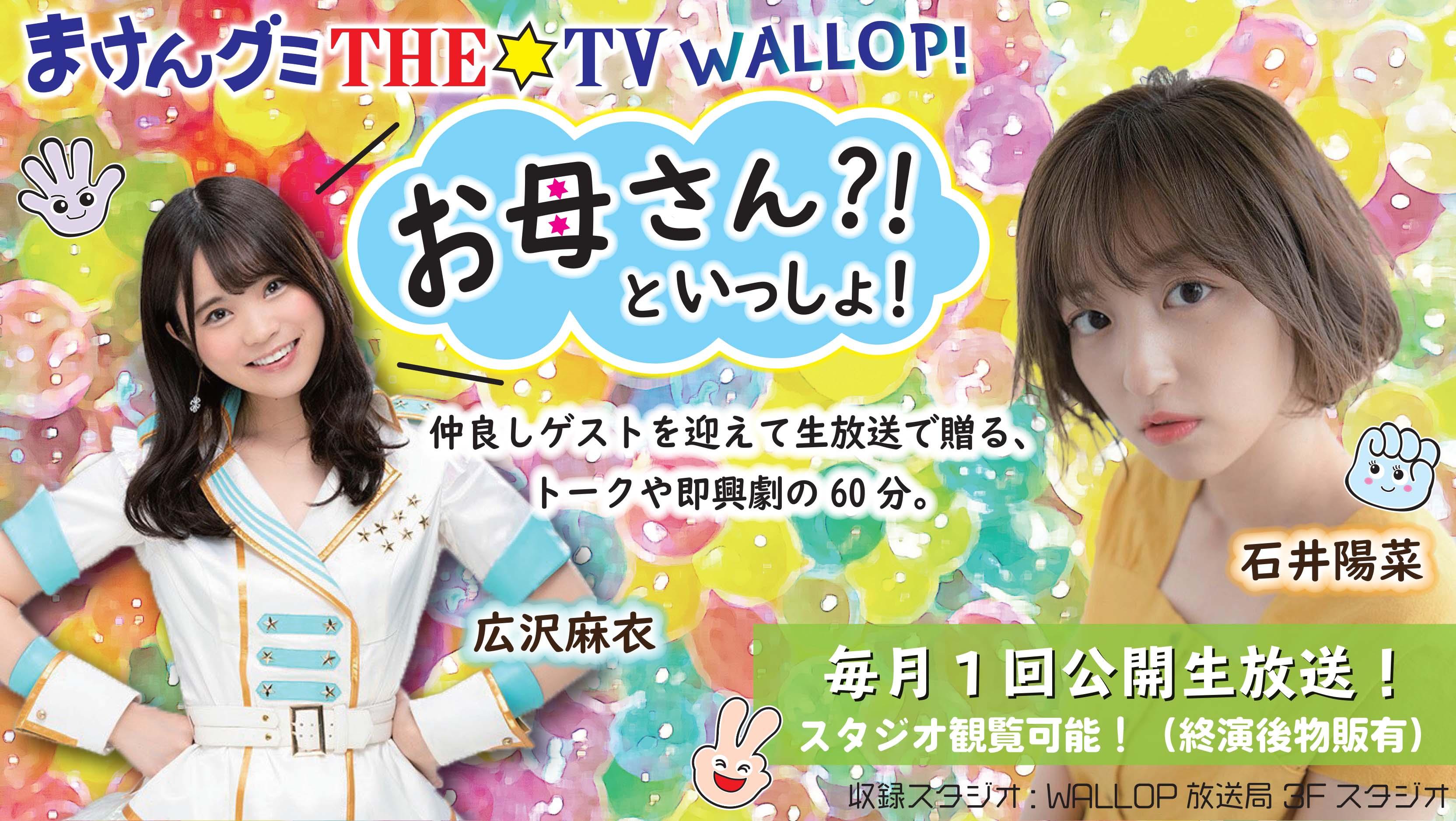 まけんグミTHE☆TV WALLOP 『お母さん?!といっしょ!』928まけんグミの日拡大版!