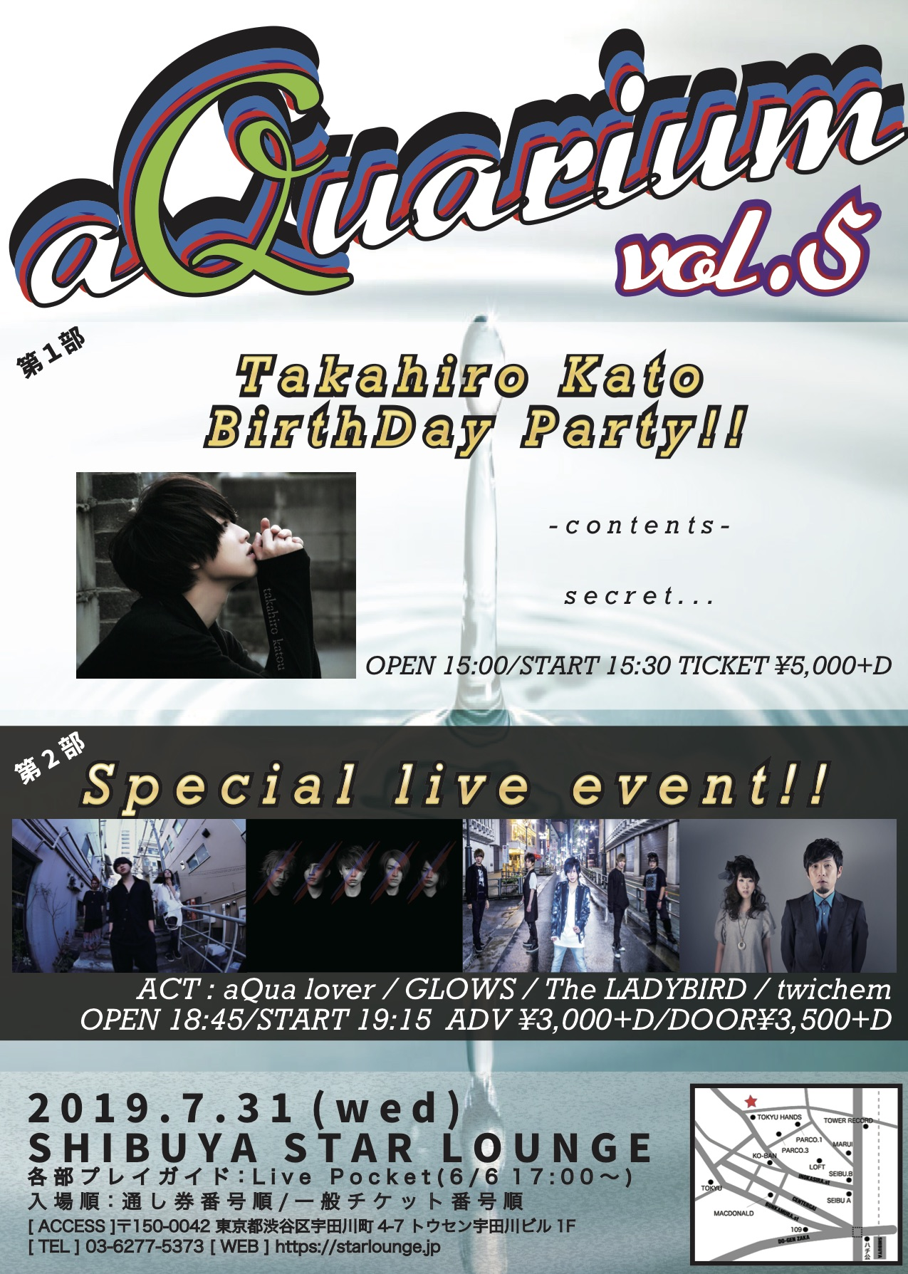 aQuarium vol.5【第2部】Special live event!!