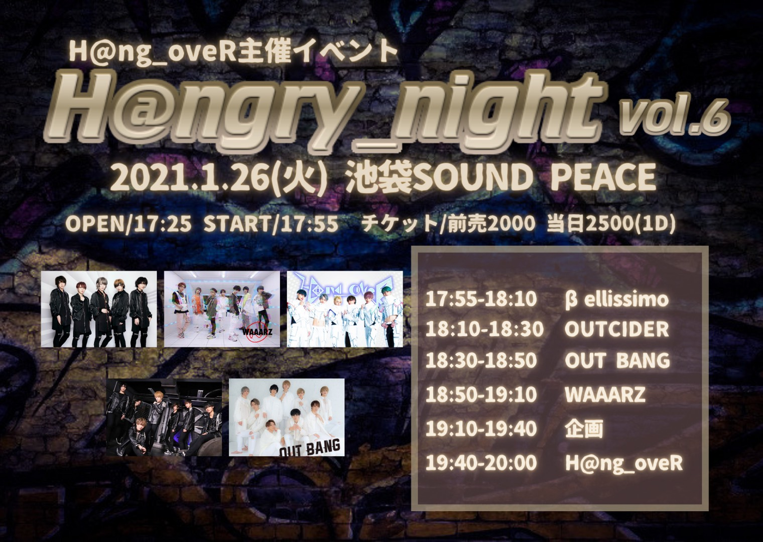 H@ng_oveR主催「H@ngry_Night Vol.6」