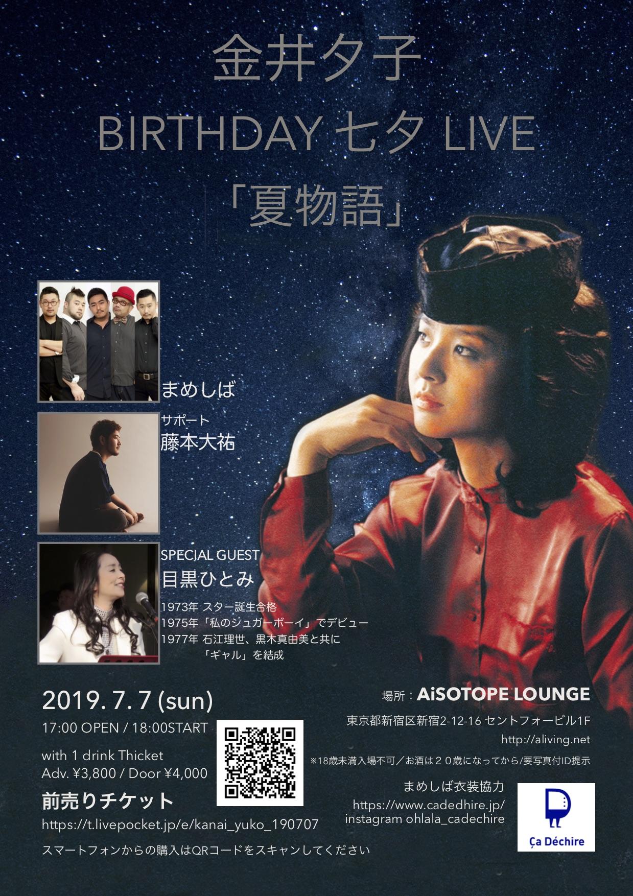 金井夕子Birthday七夕LIVE