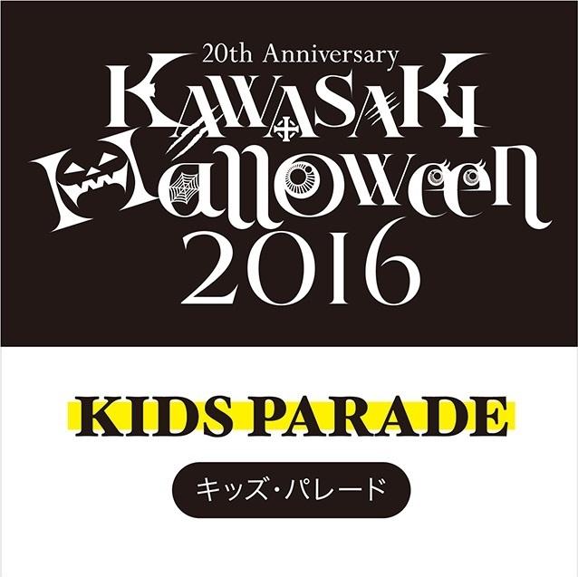 カワサキ ハロウィン 2016 キッズ・パレード