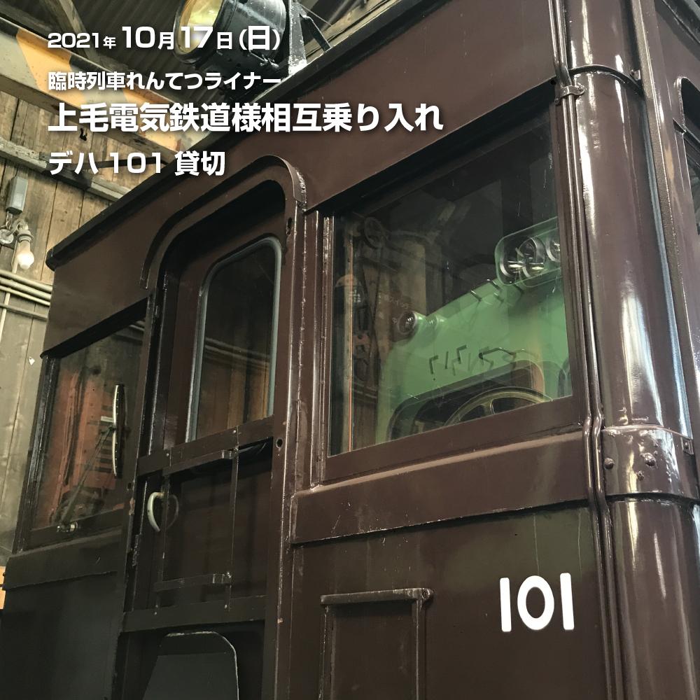 『臨時列車れんてつライナー 上毛電気鉄道相互乗り入れ デハ101貸し切り』