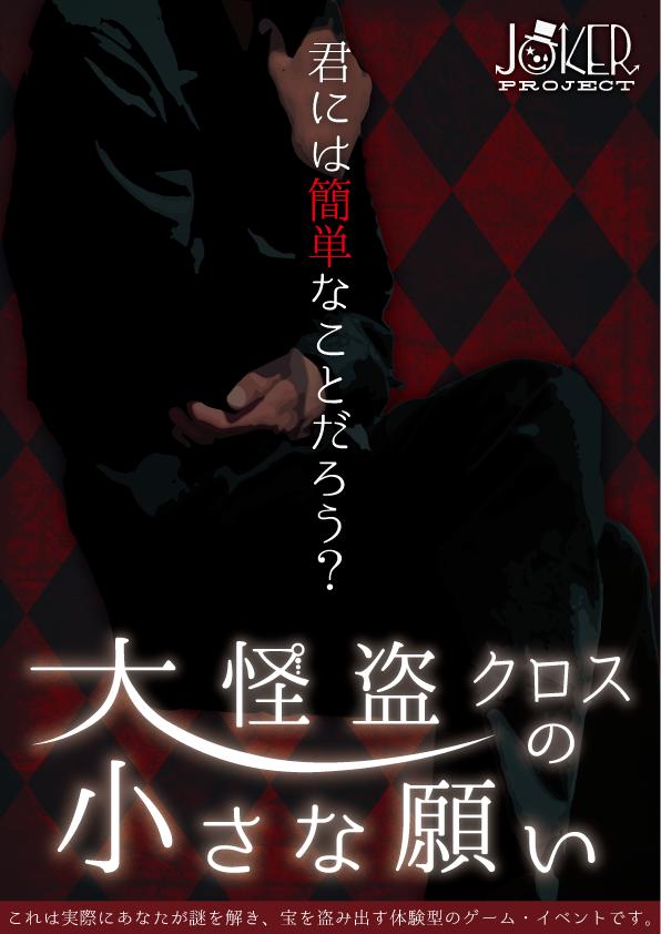 【茨城公演】大怪盗クロスの小さな願い