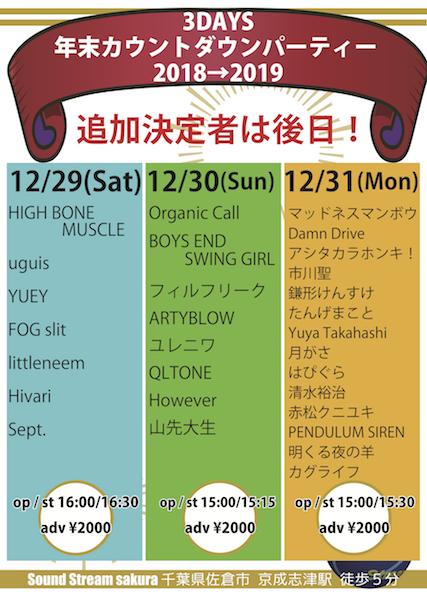 年末カウントダウンパーティー2018→2019Day1