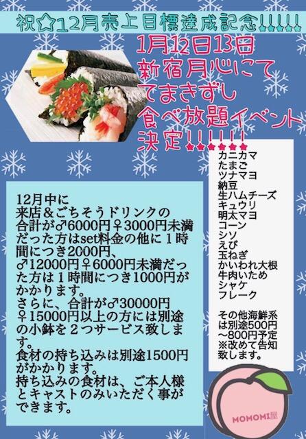 1月13日MOMOMI屋感謝day