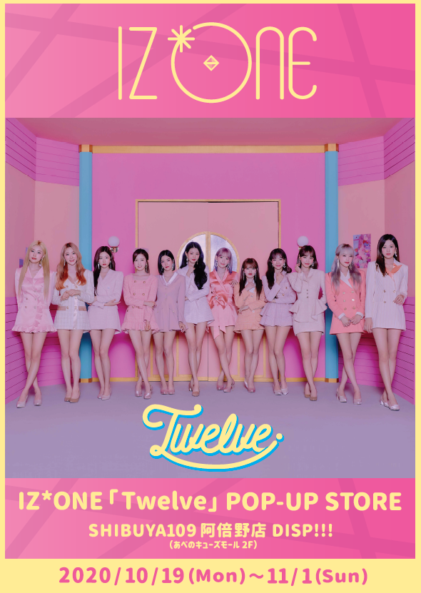 10月24日(土) IZ*ONE「Twelve」POP UP STORE SHIBUYA109 阿倍野店 事前入店申込