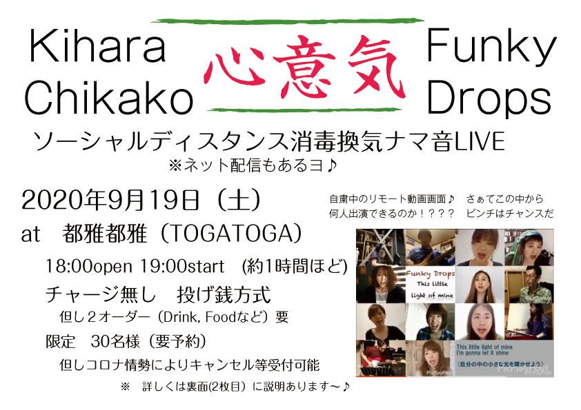 配信ライブ専用チケット Kihara Chikako心意気FunkyDrops ソーシャルディスタンス消毒換気ナマ音LIVE