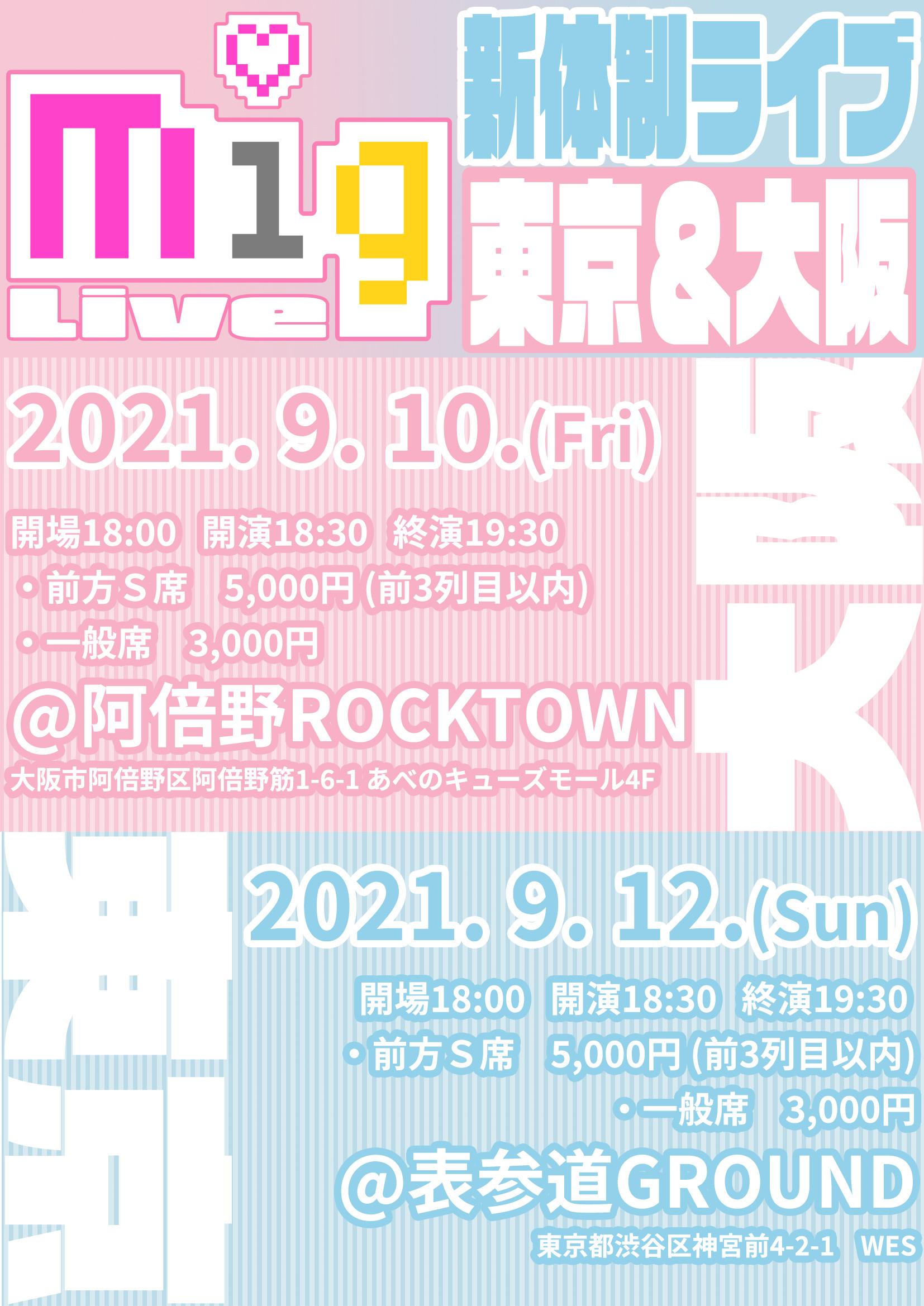 migLIVE~新体制ライブ東京~
