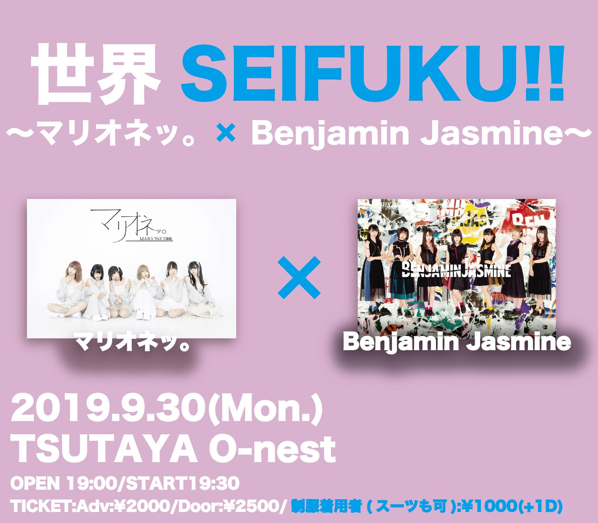 世界SEIFUKU!!~マリオネッ。×Benjamin Jasmine~