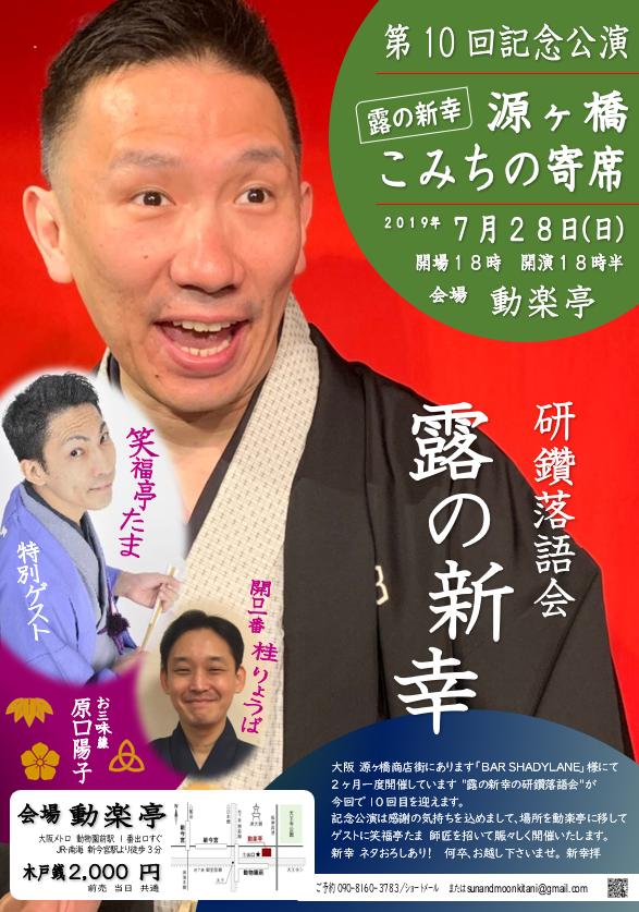 """第10回 露の新幸 研鑽落語会 """"源ヶ橋こみちの寄席"""""""