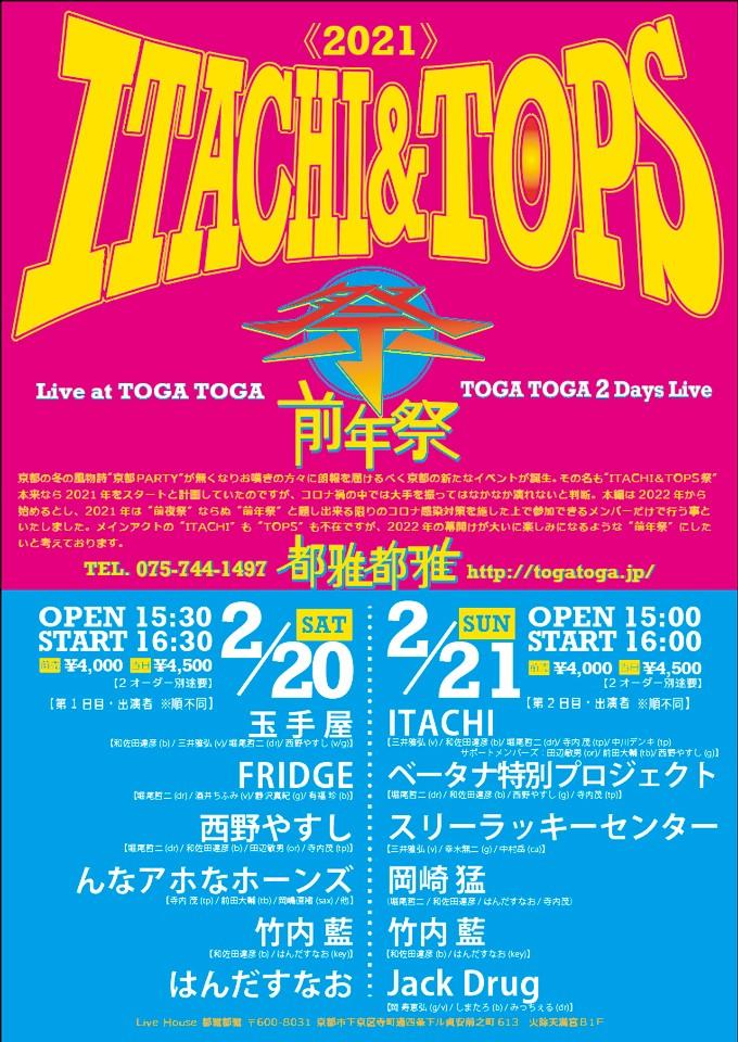 「都雅都雅」京都Party特別回~ITACHI&TOPS祭り前年祭~ 2日目
