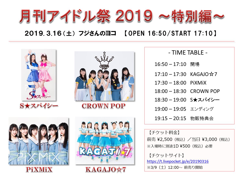 月刊アイドル祭 2019 ~特別編~