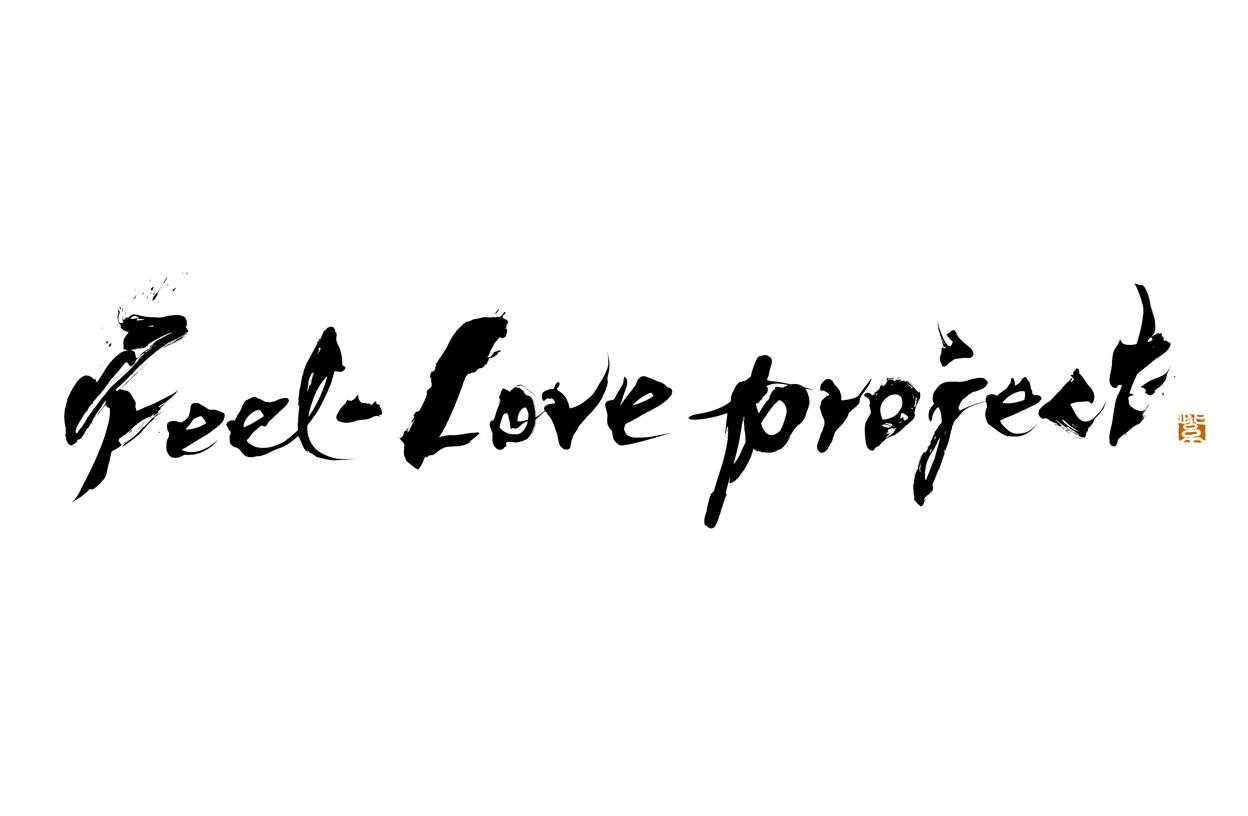 <チャリティーアート展> ~紫舟が表現する詩集(うた)の世界~ Feel-Love Project powered by OZmall
