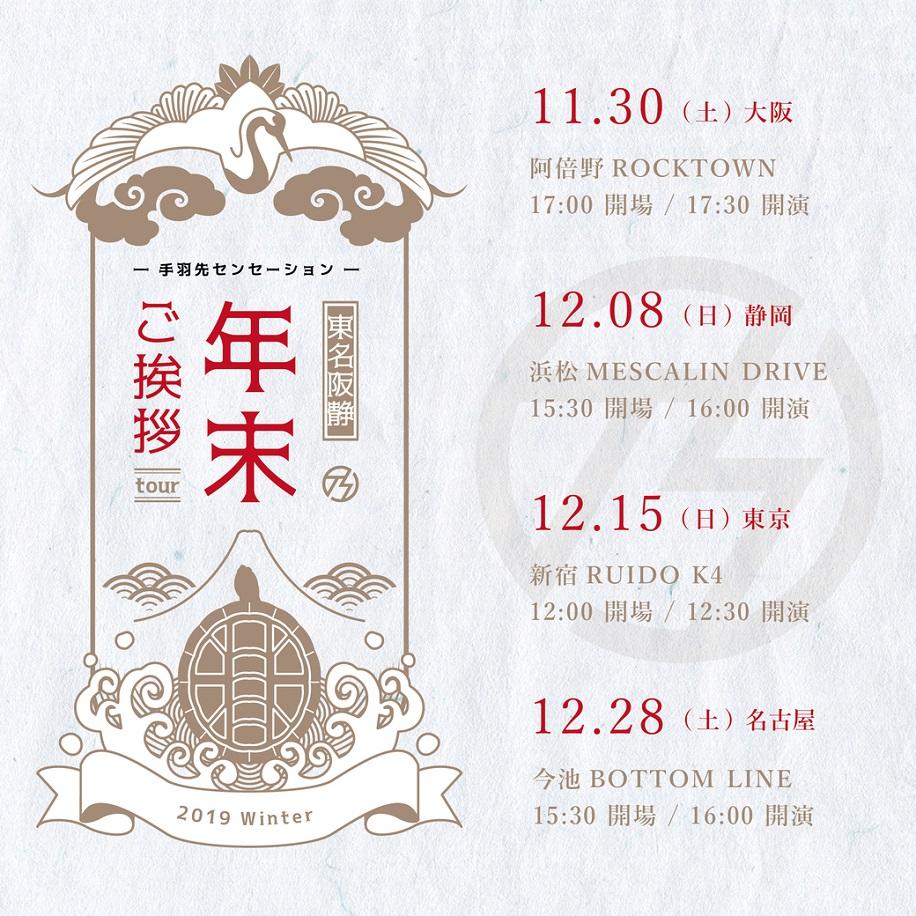 """手羽先センセーション 東名阪静""""年末ご挨拶ツアー"""" 2019 -名古屋-"""