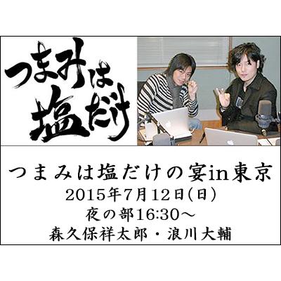 つまみは塩だけの宴in東京(夜の部)