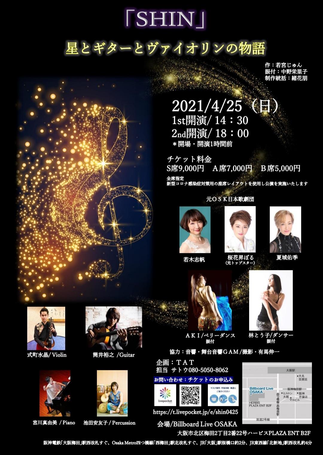 4/25「SHIN」星とギターとヴァイオリンの物語