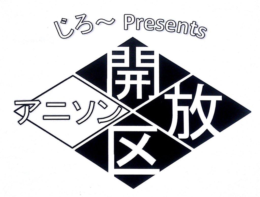 じろーくんプレゼンツ〜アニソン開放区4周年スペシャル〜