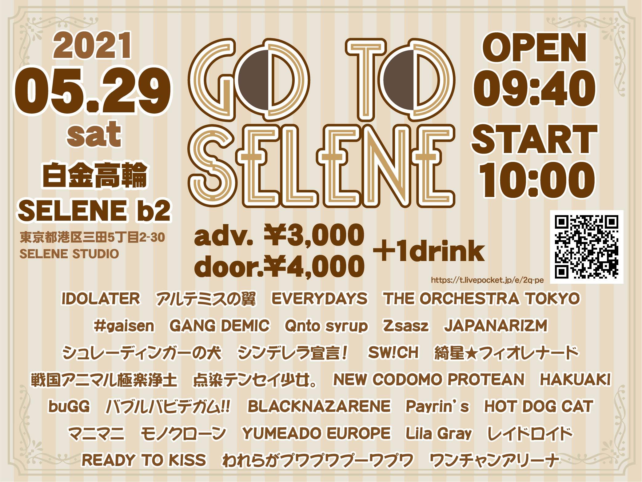 「GoTo SELENE Vol.18」