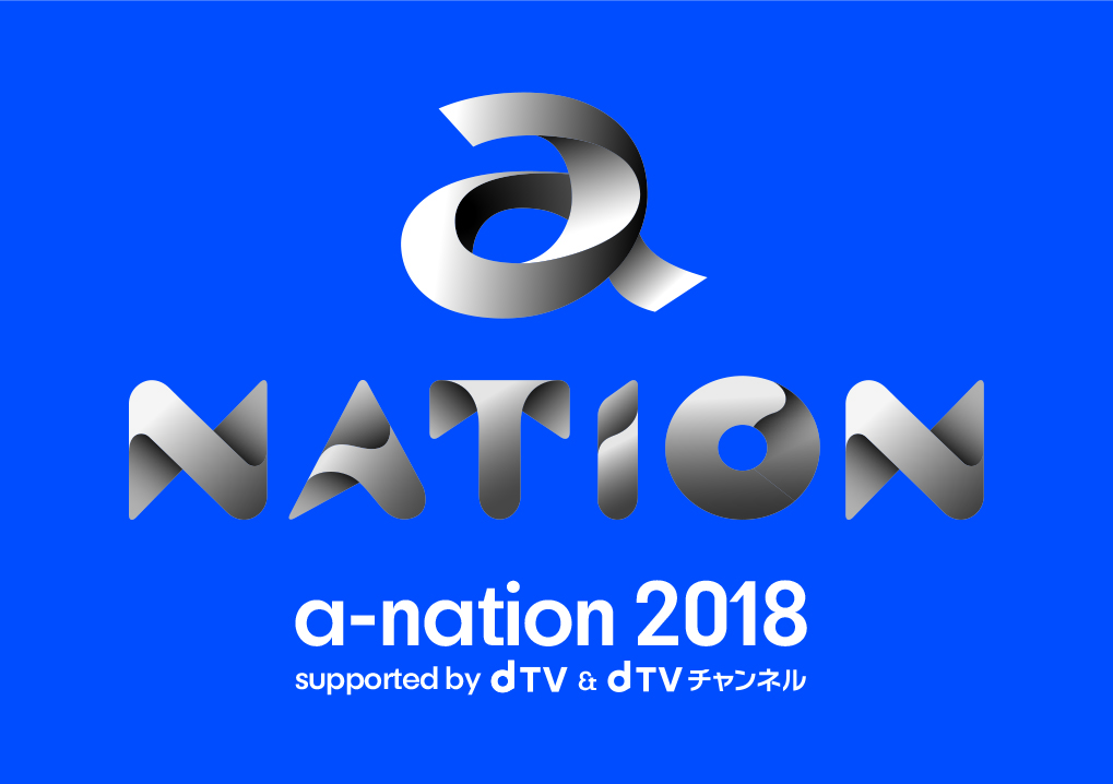 a-nation 2018 supported by dTV & dTVチャンネル -TOKYO-