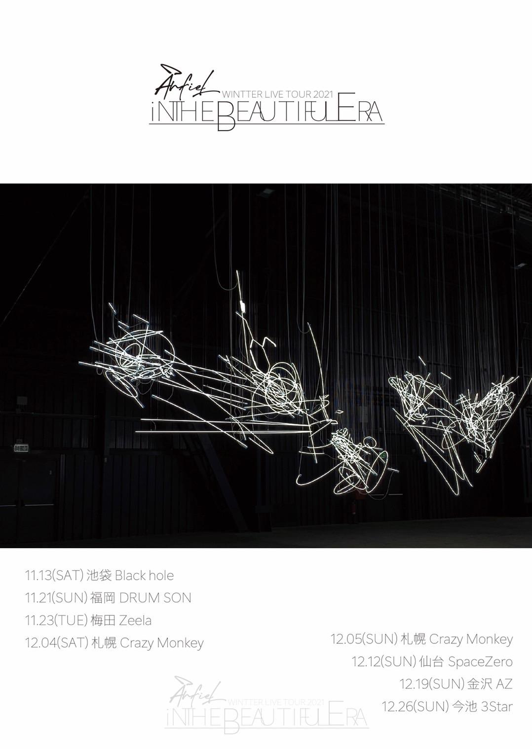 anfiel LIVE TOUR 2021「iN THE BEAUTIFUL ERA」